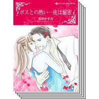【ハーレクインコミック】オフィスロマンス セット vol.25