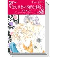 【ハーレクインコミック】オフィスロマンス セット vol.29