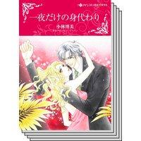 【ハーレクインコミック】シンデレラロマンス セット vol.9
