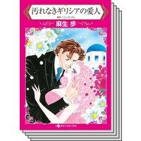 【ハーレクインコミック】シンデレラロマンス セット vol.11