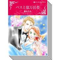 【ハーレクインコミック】シンデレラロマンス セット vol.13