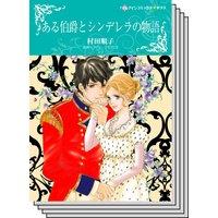 【ハーレクインコミック】シンデレラロマンス セット vol.15