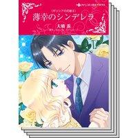 【ハーレクインコミック】シンデレラロマンス セット vol.16