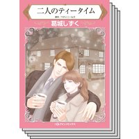 【ハーレクインコミック】シンデレラロマンス セット vol.17