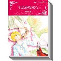 【ハーレクインコミック】シンデレラロマンス セット vol.18