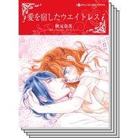 【ハーレクインコミック】シンデレラロマンス セット vol.20