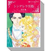 【ハーレクインコミック】シンデレラロマンス セット vol.23