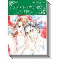 【ハーレクインコミック】シンデレラロマンス セット vol.24