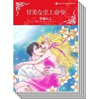 【ハーレクインコミック】シンデレラロマンス セット vol.25
