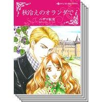 【ハーレクインコミック】シンデレラロマンス セット vol.27