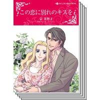 【ハーレクインコミック】シンデレラロマンス セット vol.28