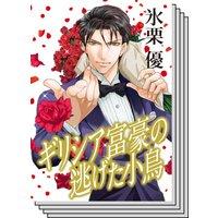 【ハーレクインコミック】シンデレラロマンス セット vol.29