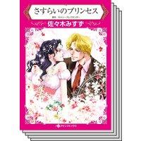 【ハーレクインコミック】シンデレラロマンス セット vol.30
