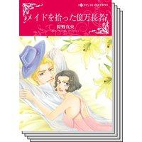 【ハーレクインコミック】因縁の恋 テーマ セットvol.9