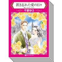 【ハーレクインコミック】因縁の恋 テーマ セットvol.11