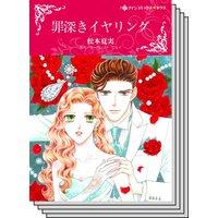 【ハーレクインコミック】因縁の恋 テーマ セットvol.16