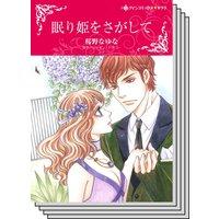 【ハーレクインコミック】因縁の恋 テーマ セットvol.17