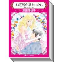 【ハーレクインコミック】因縁の恋 テーマ セットvol.19