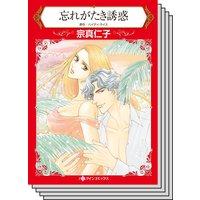 【ハーレクインコミック】因縁の恋 テーマ セットvol.24