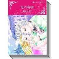 【ハーレクインコミック】因縁の恋 テーマ セットvol.25