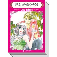 【ハーレクインコミック】因縁の恋 テーマ セットvol.30