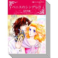 【ハーレクインコミック】王侯貴族との恋 テーマ セット vol.8
