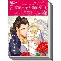 【ハーレクインコミック】王侯貴族との恋 テーマ セット vol.9