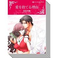 【ハーレクインコミック】王侯貴族との恋 テーマ セット vol.10