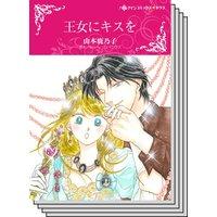 【ハーレクインコミック】王侯貴族との恋 テーマ セット vol.11