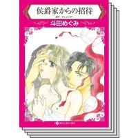 【ハーレクインコミック】王侯貴族との恋 テーマ セット vol.12