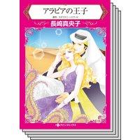 【ハーレクインコミック】王侯貴族との恋 テーマ セット vol.13