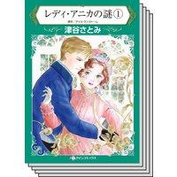 【ハーレクインコミック】王侯貴族との恋 テーマ セット vol.14
