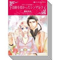 【ハーレクインコミック】王侯貴族との恋 テーマ セット vol.15
