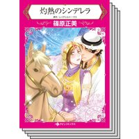 【ハーレクインコミック】王侯貴族との恋 テーマ セット vol.17