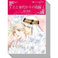 【ハーレクインコミック】王侯貴族との恋 テーマ セット vol.18