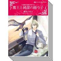 【ハーレクインコミック】王侯貴族との恋 テーマ セット vol.19