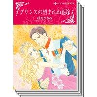 【ハーレクインコミック】王侯貴族との恋 テーマ セット vol.20