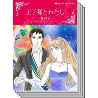 【ハーレクインコミック】王侯貴族との恋 テーマ セット vol.21