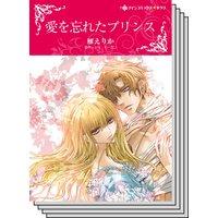 【ハーレクインコミック】王侯貴族との恋 テーマ セット vol.23