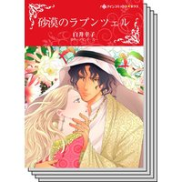 【ハーレクインコミック】王侯貴族との恋 テーマ セット vol.25