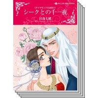 【ハーレクインコミック】王侯貴族との恋 テーマ セット vol.26