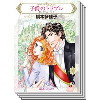 【ハーレクインコミック】王侯貴族との恋 テーマ セット vol.27