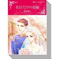 【ハーレクインコミック】王侯貴族との恋 テーマ セット vol.28