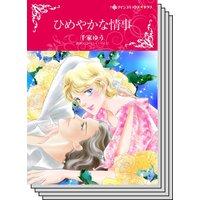 【ハーレクインコミック】王侯貴族との恋 テーマ セット vol.29