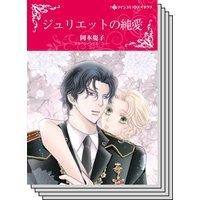 【ハーレクインコミック】王侯貴族との恋 テーマ セット vol.30