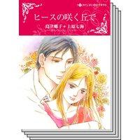 【ハーレクインコミック】契約結婚 テーマ セット vol.12