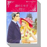【ハーレクインコミック】契約結婚 テーマ セット vol.14