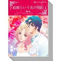 【ハーレクインコミック】契約結婚 テーマ セット vol.15