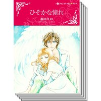 【ハーレクインコミック】契約結婚 テーマ セット vol.16