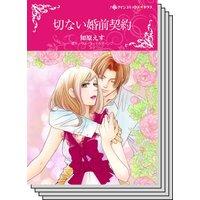 【ハーレクインコミック】契約結婚 テーマ セット vol.17